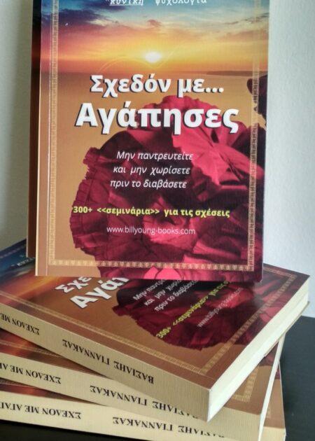 ΓΝΩΣΗ ΒΕΛΤΙΩΣΗ ΕΛΕΥΘΕΡΙΑ – Online Βιβλία , για την ψυχολογία & την αγάπη
